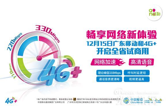 """广东移动率先领跑""""4G+"""":开启全省试商用"""