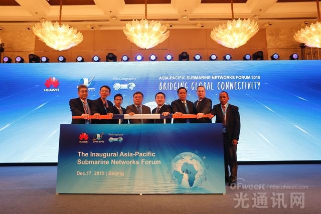 首届亚太海缆建设峰会在京举行 推动海底光缆发展