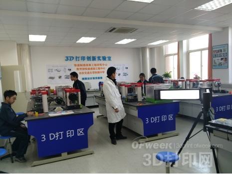西安交通大学附属中学3d打印创新实验室由3d打印区,产品展示区,三维
