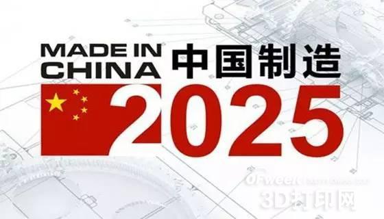 《中国制造2025》出炉