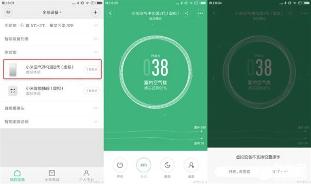 """【深度评测】699元小米空气净化器2能否成为""""除霾""""?"""