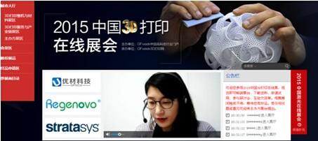 四大亮点带你细看2015中国3D打印在线展