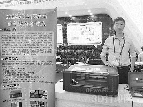重磅:中国成全球液态金属3D打印领导者