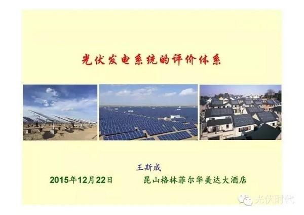 【干货】王斯成:如何评价光伏电站发电系统