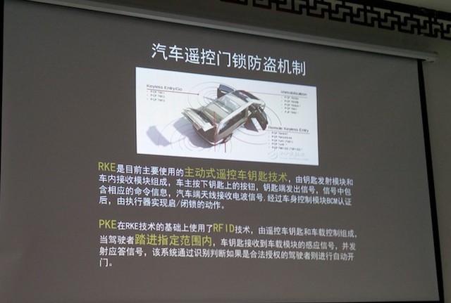 黑客是怎么汽车防盗系统的?
