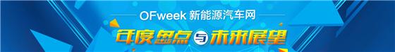 OFweek新能源汽车网2015年终盘点特别专题