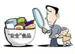 我国食品安全:稳定向好 在探索中逐步优化