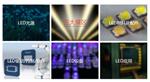 """""""2015中国LED照明在线展会""""明日火热开展"""