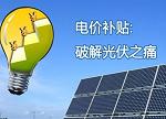 【重磅】河北省物价局发布光伏发电项目电价补贴政策