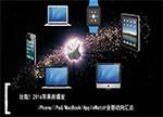 壮哉!2016苹果终爆发 iPhone/iPad/MacBook/AppleWatch全部动向汇总