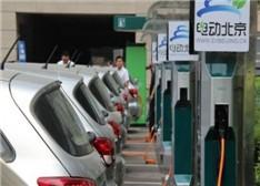 北京为推广新能源车 再发布充电投资细则