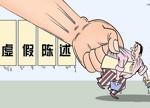 勤上光电虚假陈述纠纷案新进展:提管辖权异议 律师表胜诉信心
