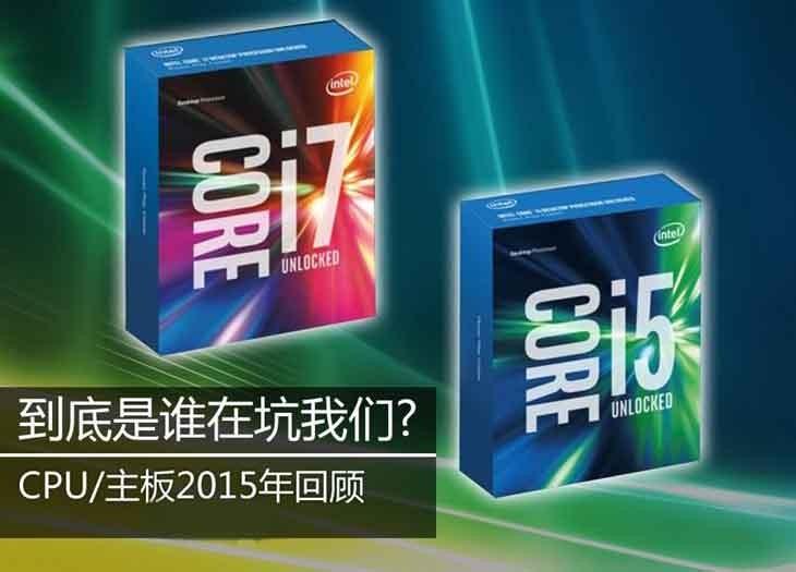 回顾2015年CPU新品少市场低迷 第六代酷睿何时能成主力军?