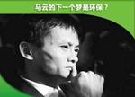 马云和他的环保之战