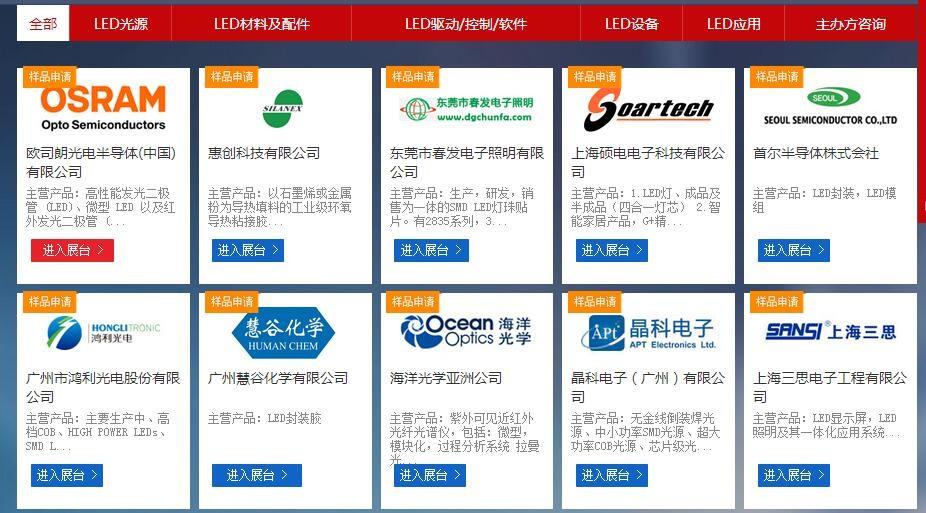 """细数2015中国LED照明在线展会首日之""""最"""""""