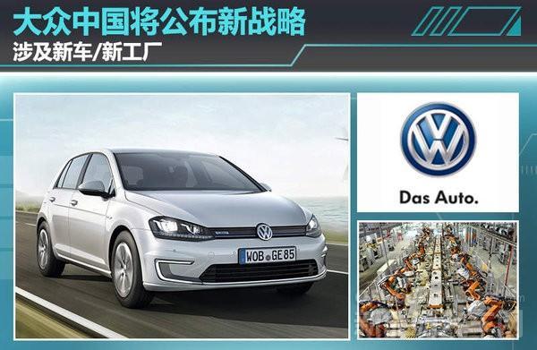 大众在华蝉联销量冠军 加速新能源布局