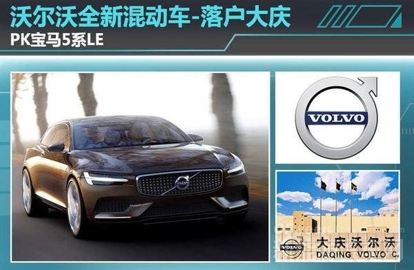 沃尔沃将推插电混动版S90L挑战宝马530Le