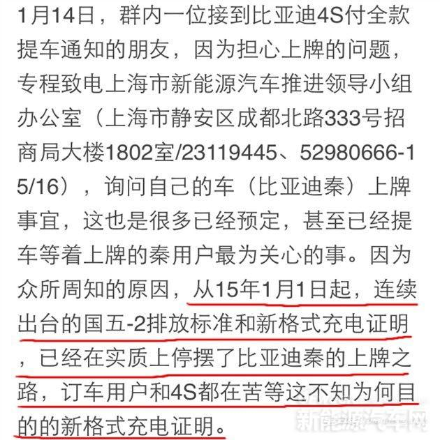 上海新政比亚迪秦暂不能获取免费新能源牌照?