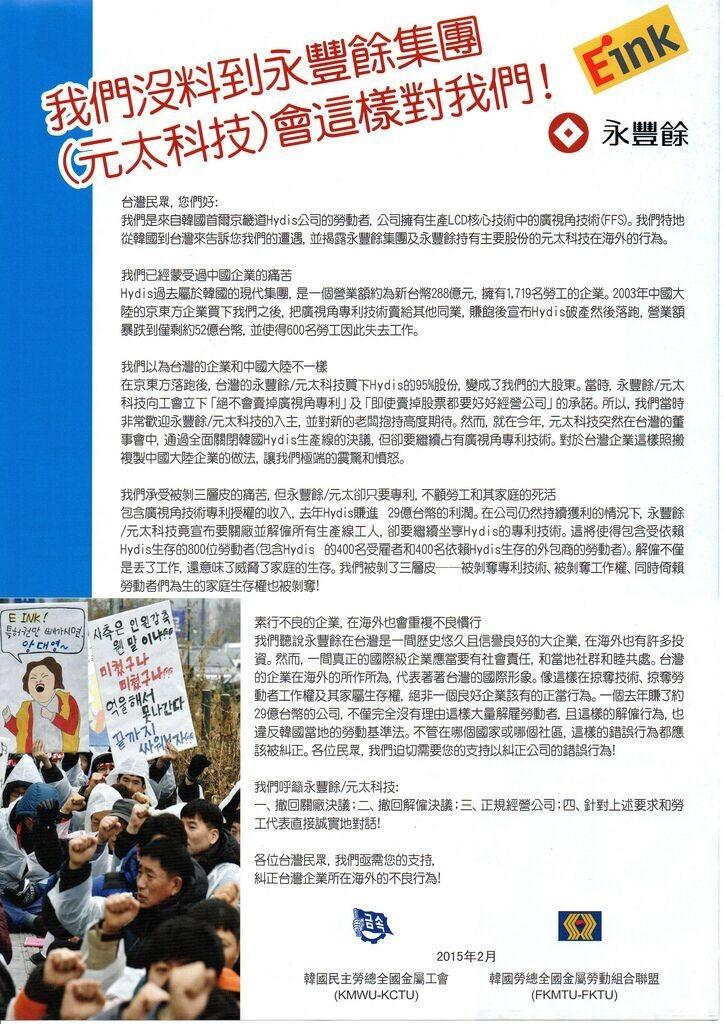 京东方被指Hydis破产引发劳工抗议的主谋