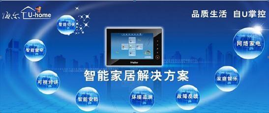 海尔U+平台