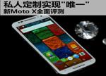 手机私人定制或成潮流?全网通新Moto X全面评测+完全拆解