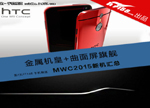 MWC2015新机抢先看:三星Galaxy S6/HTC M9/Ubuntu版魅族新机