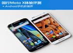 2014年最佳Android手机 骁龙801芯国行Moto X体验评测