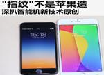 """""""指纹""""不是苹果造 深扒智能手机新技术"""
