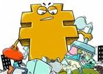 你怎么看:处理垃圾得收费?