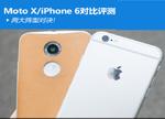 两大阵营旗舰智能机对决:Moto X/iPhone 6对比评测