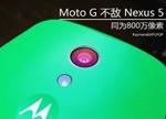 抛开iPhone6 镜头同为800万像素 Moto G不敌Nexus 5?