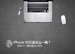 iPhone6S/Apple Watch是冰山一隅?苹果2015产品猜想
