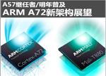 A57继任者明年商用 ARM A72新架构展望