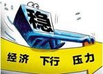 """""""新常态""""已定 2015年LED照明企业面临""""艳阳""""还是""""雾霾""""?"""