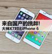 来自国产大神的挑衅!酷派大神X7对比iPhone 6评测