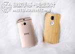 """同骁龙801""""芯""""同2999""""价""""美型旗舰:MOTO X对比HTC M8评测"""