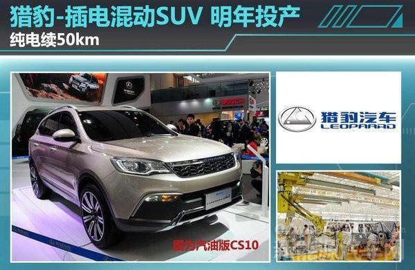 猎豹插电混动SUV明年投产 将与比亚迪唐竞争