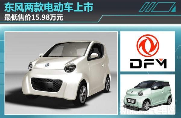 东风汽车将推出E30/E30L两款纯电动汽车