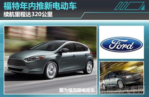 福特年内将推续航320公里纯电动车 与特斯拉/通用竞争