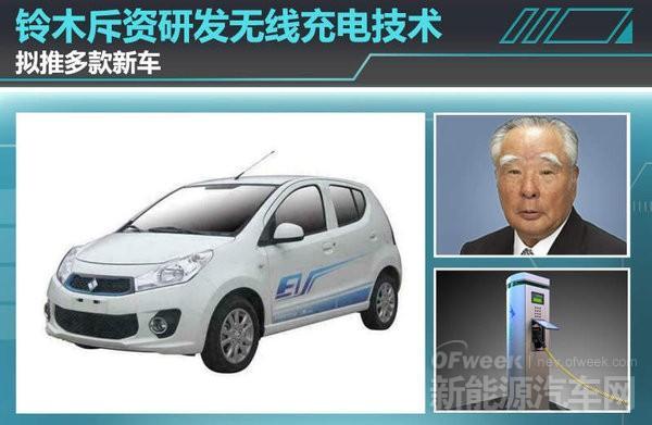 铃木斥资研发电动汽车无线充电技术 拟推多款新车