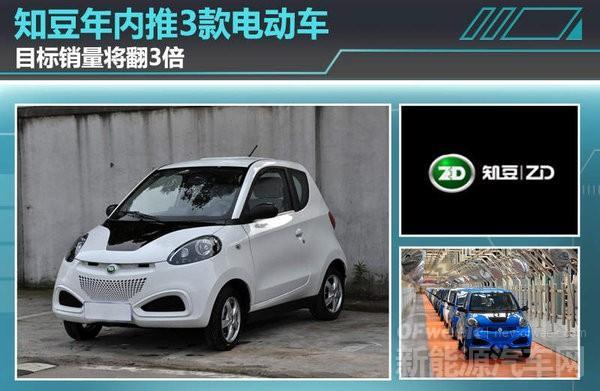 2015年知豆将推3款新车 目标销量翻3倍