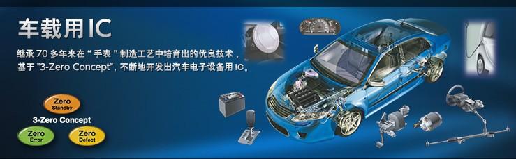 精工将于慕尼黑上海电子展展出二次锂电池保护IC S-8235A系列