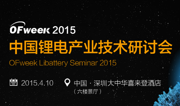 OFweek2015中国锂电产业技术研讨会明日即将召开