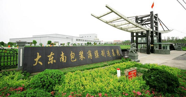 大东南锂电池隔膜研究院检测中心获CNAS实验室认可
