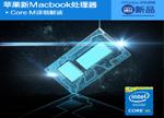 苹果新Macbook处理器英特尔Core M详细解读
