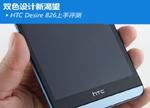 撞色新渴望 骁龙615芯+双1300万摄像头 HTC Desire 826评测