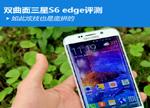 双曲面屏如何炫技?三星Galaxy S6 edge评测(上)