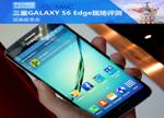智能手机新革命 双曲面屏三星GALAXY S6 Edge首发评测