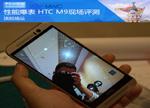 完美工艺性能爆表 HTC One M9首发评测