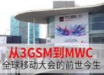 从3GSM到MWC 世界移动大会的前世今生